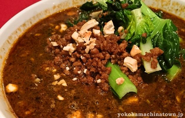 重慶飯店本館の黒坦々麺