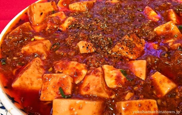 重慶飯店本館の正宗麻婆豆腐