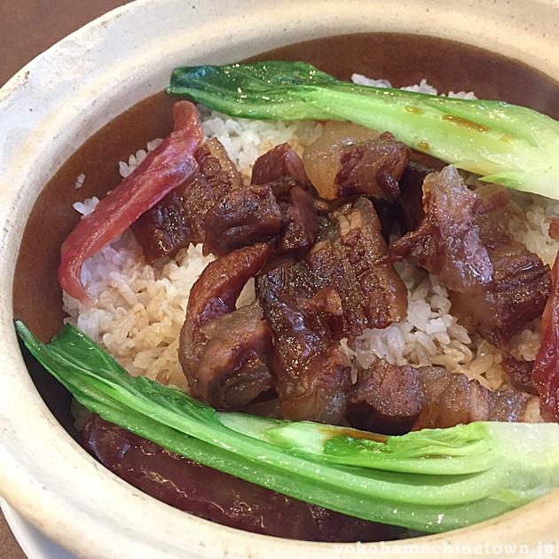 南粤美食の腊肉煲仔飯